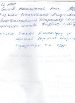 Сканировать10012